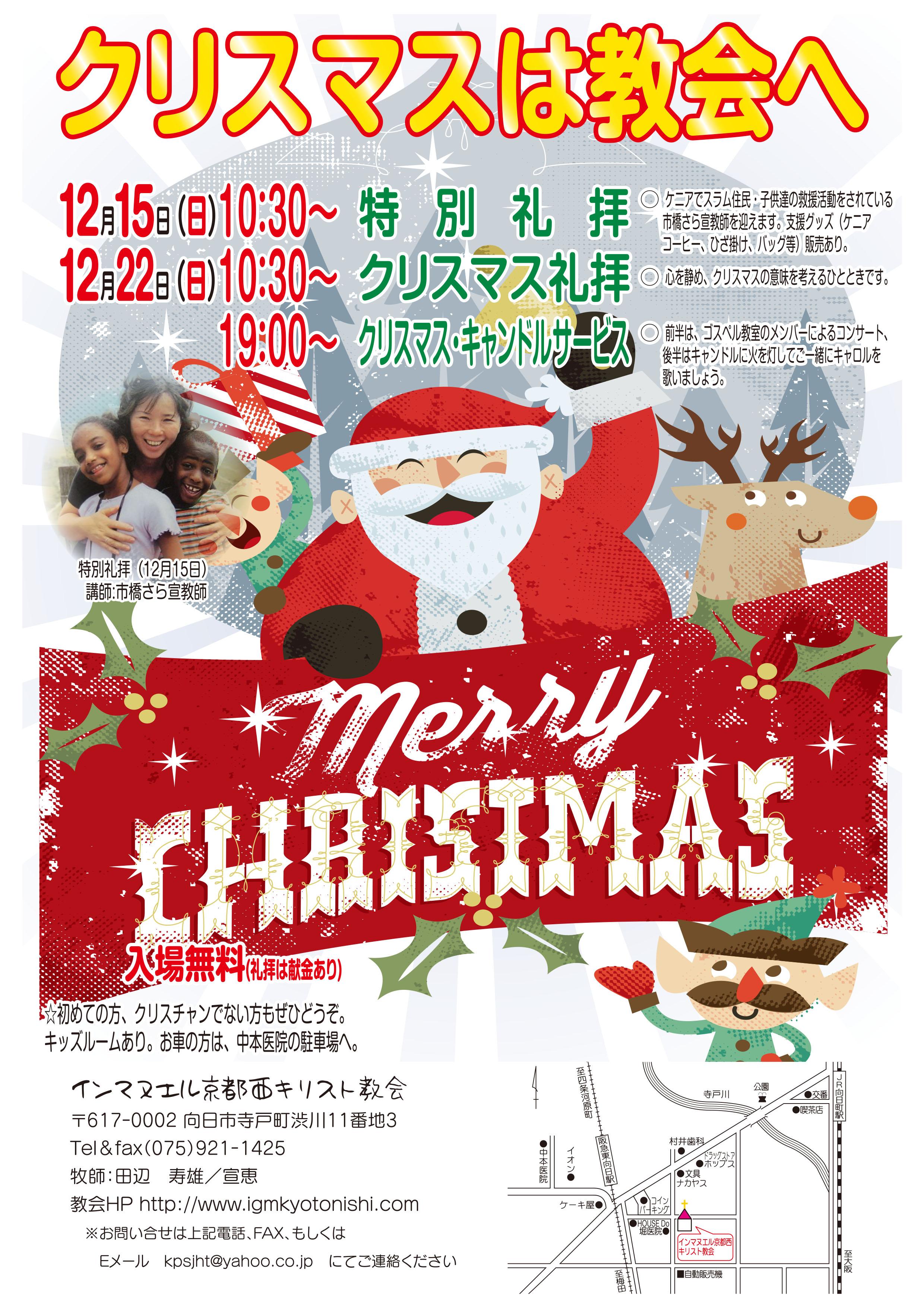 クリスマス礼拝2013_2
